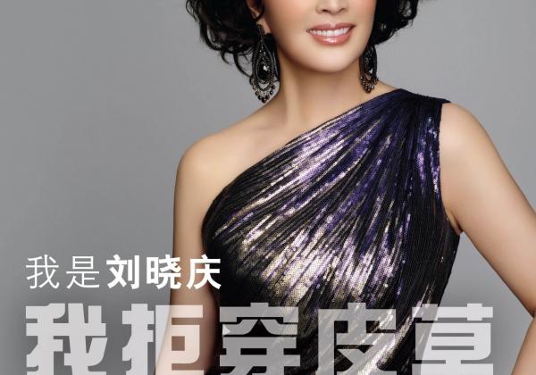 刘晓庆的魅力新角色