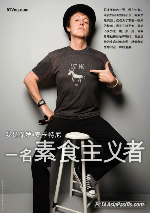 Paul McCartney- Eat No Cow Simple Chinese PAP- 300