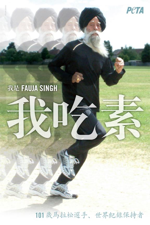 素食马拉松选手Fauja Singh