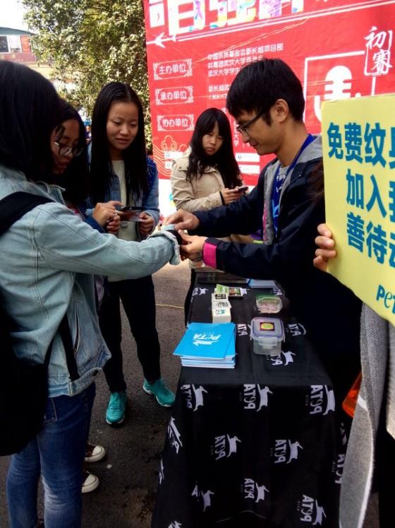 Wuhan University 110215