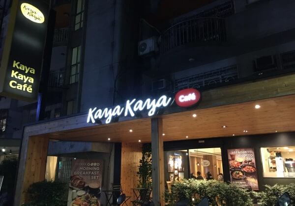 台北素食之旅:Kaya Kaya Café