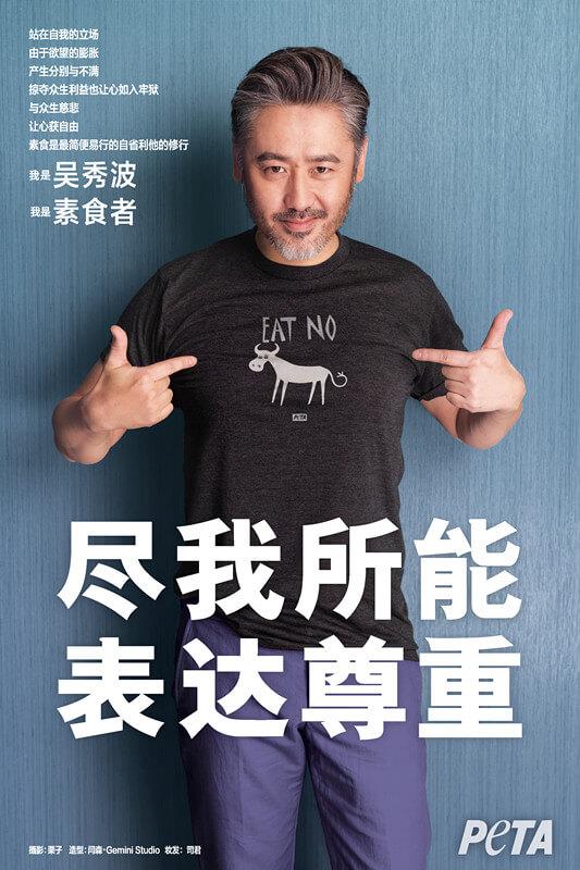 Wu Xiubo Veg Ad SC_op 99-01_副本