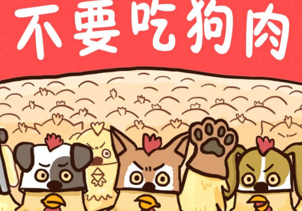 除了玉林狗肉节,狗狗们正在遭受的另一桩暴行