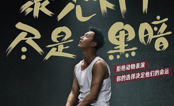 韩庚脚锁镣铐,身带多处伤痕,只为揭露地球上最悲伤的舞台