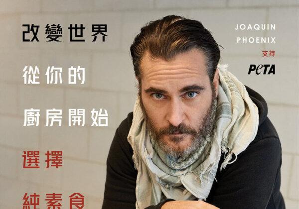 影帝Joaquin Phoenix拍攝素食廣告「從廚房開始改變世界」