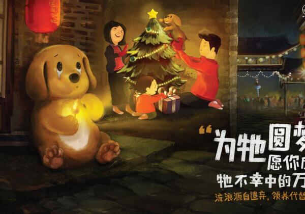 """最温暖的圣诞礼物—— """"为牠圆梦""""公益海报亮相上海地铁"""